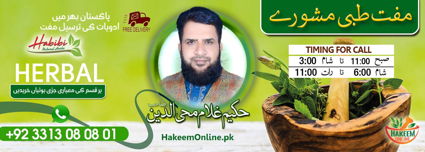 Hakeem online