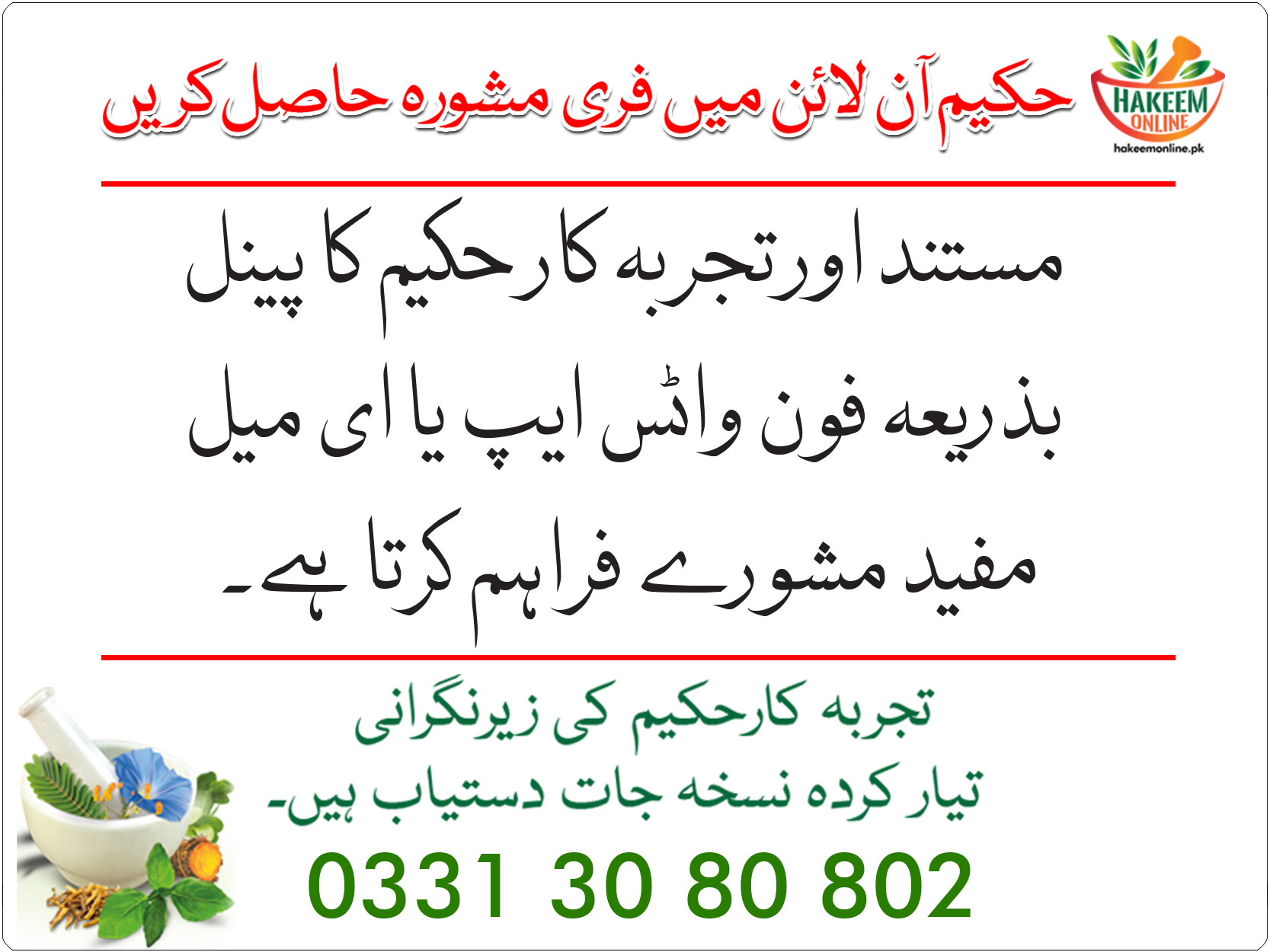 Hakeem Online Muft mashwaray