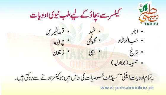 Cancer ka Ilaj, Naturally Prevent Cancer, Remedies to Treat Cancer, Cancer ka Ilaj Tibe Nabvi, Cancer Treatment, Cancer Treatment in Pakistan, How to Treat Cancer,