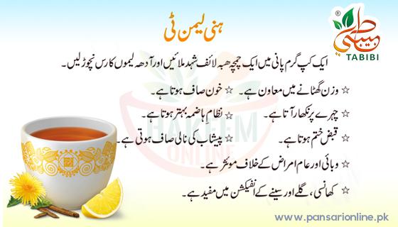 Honey Lemon Tea Benefits, Honey Tea Benefits, Honey and Lemon for Skin, Honey and Lemon to Reduce Weight, Honey Tea, Honey Tea Benefits