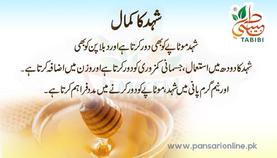 Honey Benefits, Honey Health Benefits, Benefits of Honey, Honey for Weight Loss, Honey Remedies