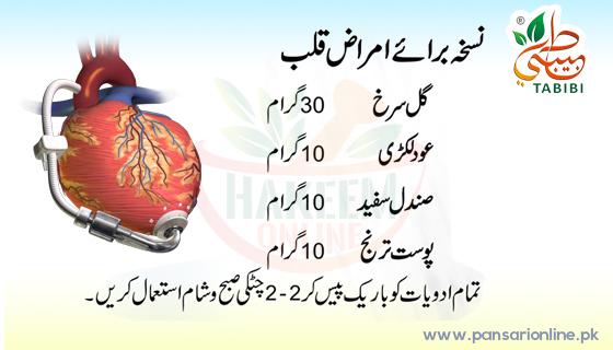 Heart Disease Treatment, Treatment of Heart Disease, Heart Disease Remedies, Amraz-e-Qalb ka Nuskha, Amraz-e-Qalb, Amraz-e-Qalb ka Ilaj, Heart Problems Treatment