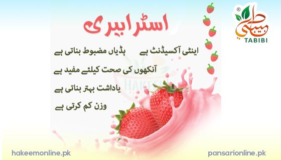 strawberry benefits, strawberry benefits for skin, health benefits of strawberry, benefits of eating strawberries, nutritional benefits of strawberries