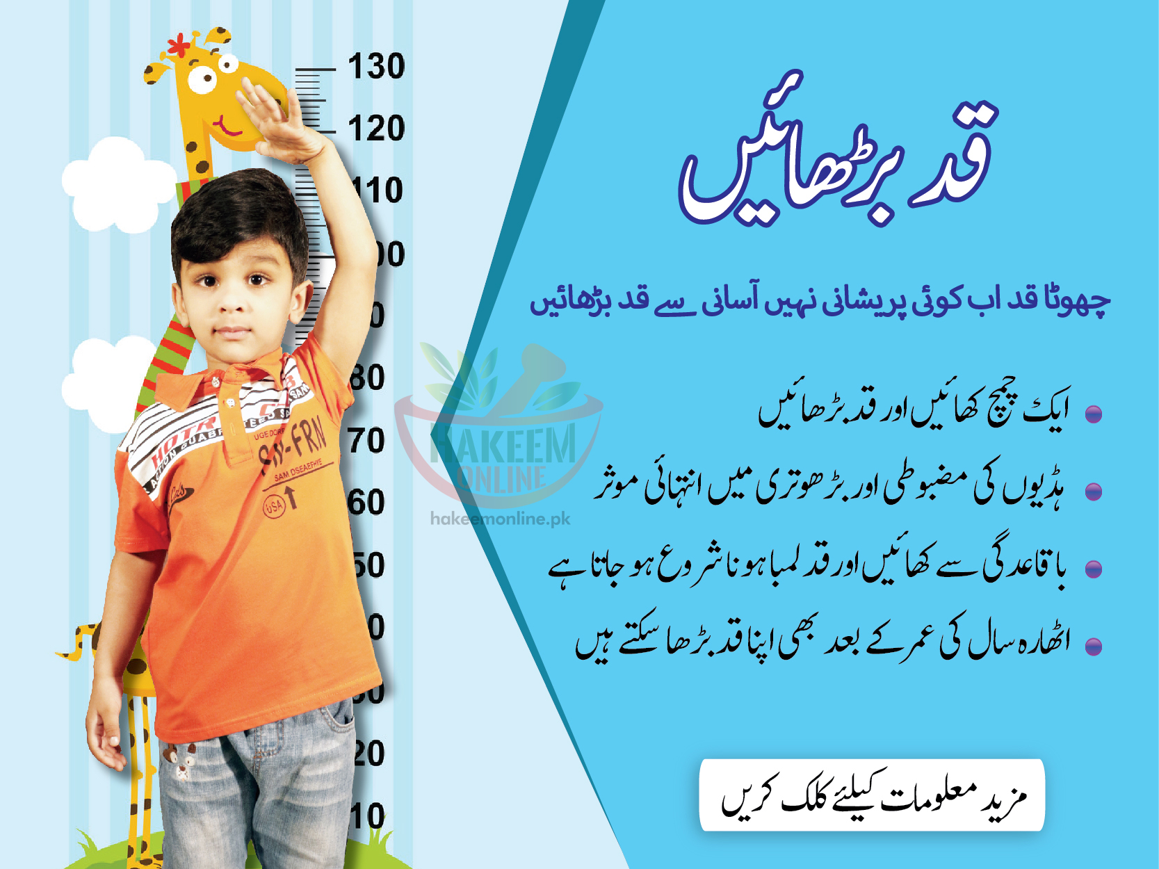 Height Increase Home Remedy