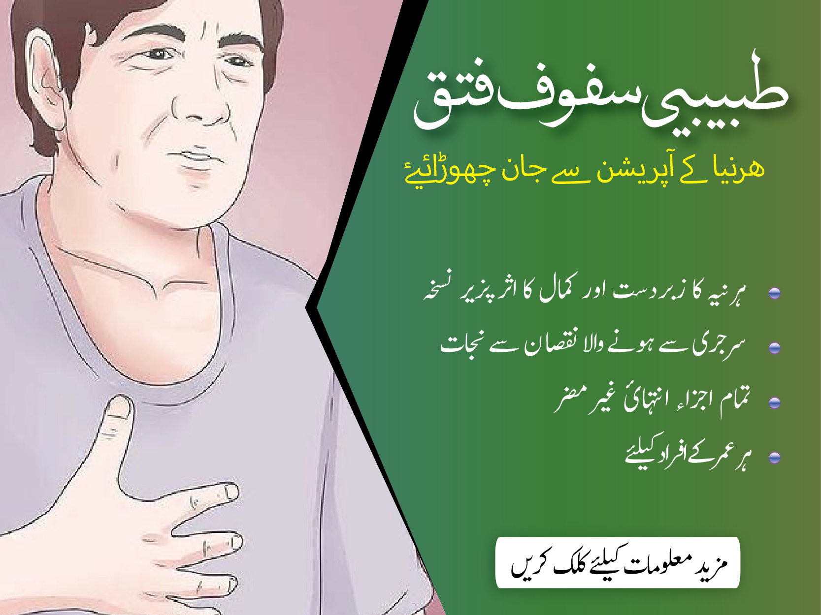 Hernia Treatment at Home