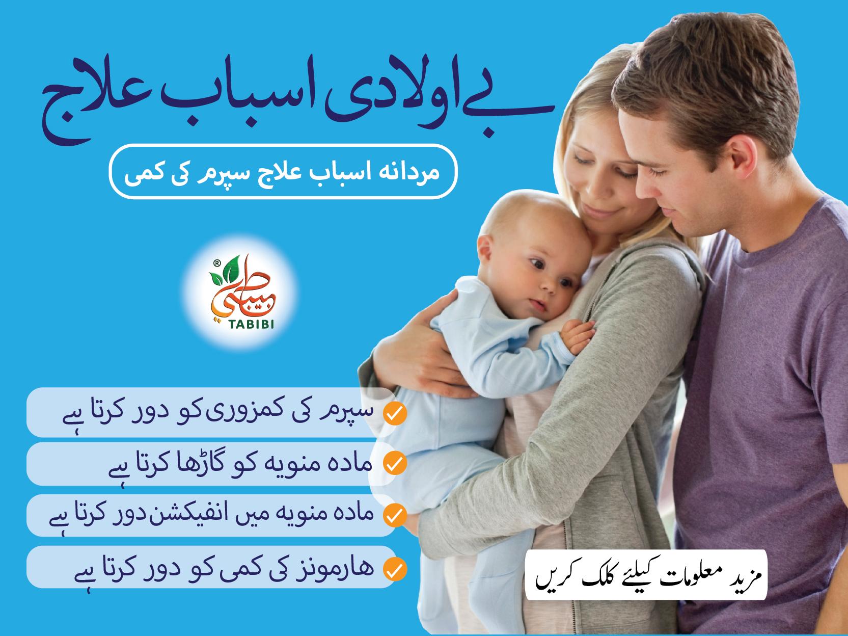 Male Female infertility / Bay-Auladi