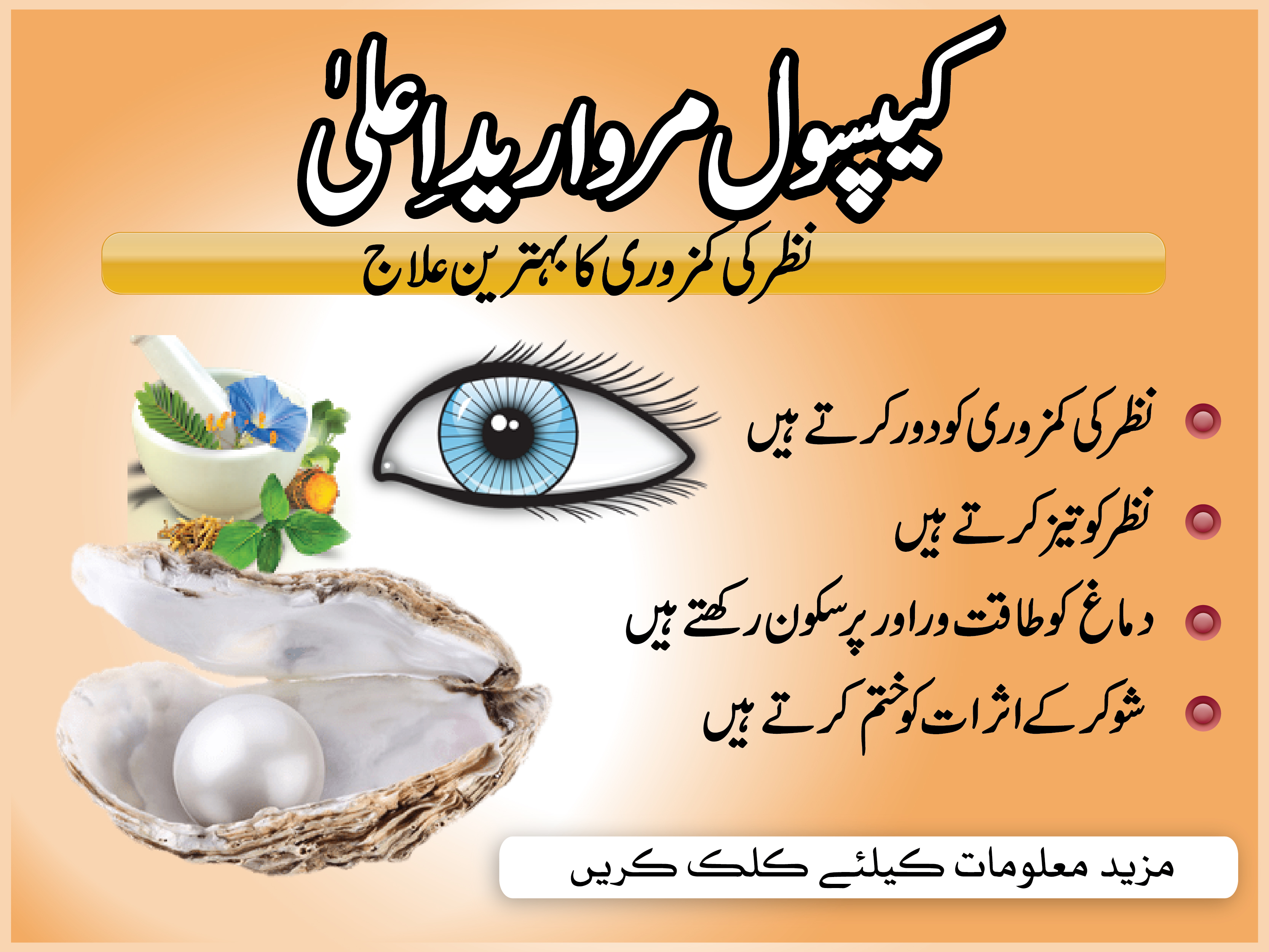 Eye Weakness Treatment at Home