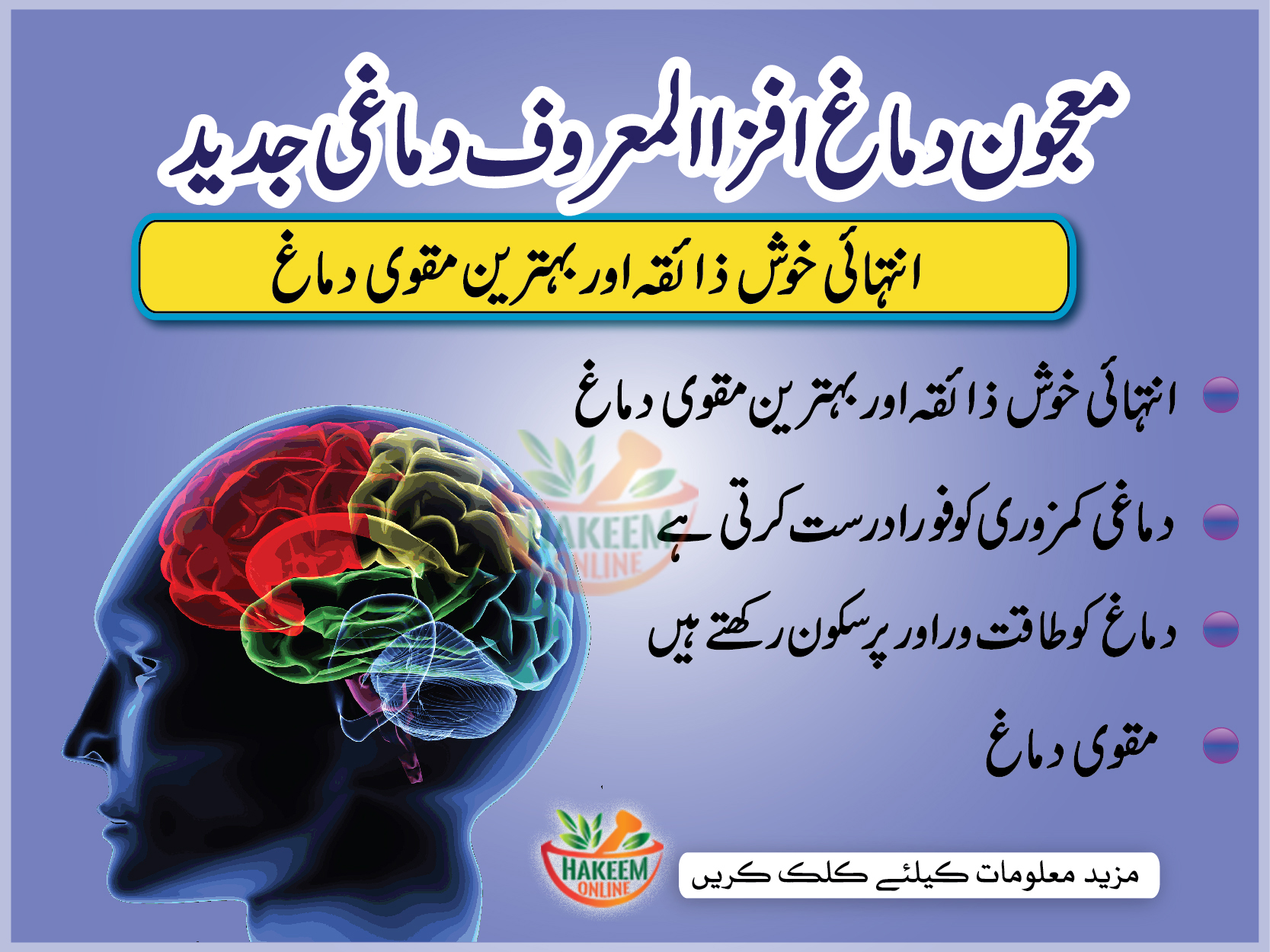 Brain Weakness Treatment at Home
