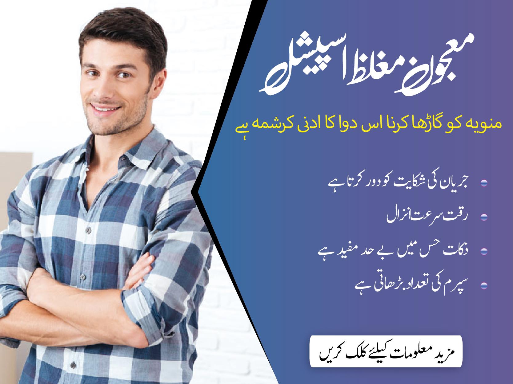 Majoon-E-Mughaliz Special Remedy
